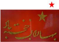 Baharan-GH-Khaksar.jpg
