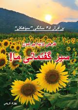 Behzad-seyr-goftmani-ma0.jpg