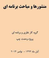 Manshourha-Mabahes0.jpg