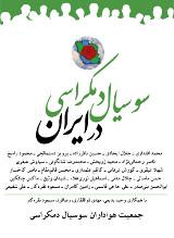 SD-d-Iran-d1s.jpg