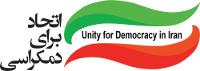UDIran-logo-fullx200.jpg