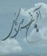 akharin-forsate-gol1.jpg