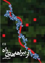az-birahehaye-rah1.jpg