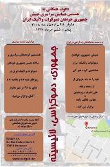 hamayeshe8-jadal1.jpg
