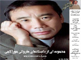 harukimurakami-in-persian1.jpg