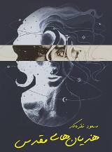 hazyanhaye-moghadas-cover1.jpg