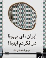 iran-ey-bivafa0.jpg