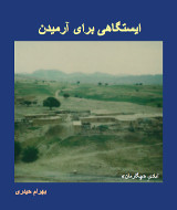 istgahi-baraye-aramidan1.jpg