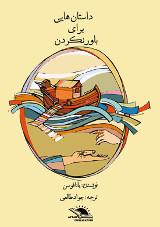 new/Dastan-ha-ye-baraye-bavar1.jpg