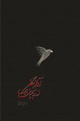 new/avaze-negah-cover1.jpg