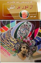 new/az-dour-ghamar1.jpg