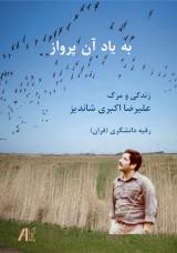 new/cover-alireza-akbari-shandiz1.jpg