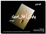 new/gilavaei-books-stories-persian1.jpg