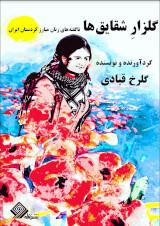 new/golzare-shaghayeghha1.jpg