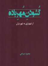 new/goshoudane-mohre-bade1.jpg