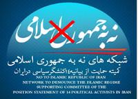 قلب جنبش «بیانیه ۱۴ نفر» در زندان ها می تپد