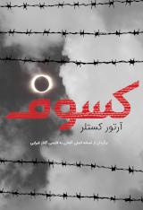 new/kosouf-cover1.jpg