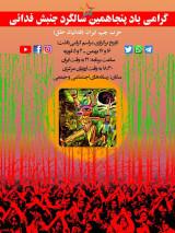 new/poster-50-salegi-hezb-chap1.jpg