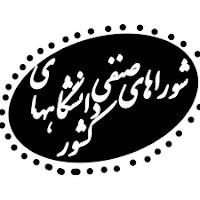 new/shorahaye-senfi-daneshjoyan.jpg