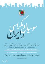 new/social-democrasi-dar-iran02.jpg