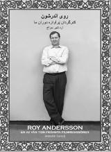 roy-anderson-2zabane1.jpg