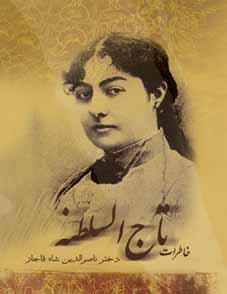 خاطره  زنان خاطره نویسی (حدیث نفس) زنان ایرانی: اتوبیوگرافی : asre-nou.net