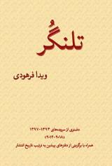 talangar-vida-farhoudi1.jpg