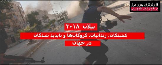بیلان خشونت علیه روزنامهنگاران در سال ٢٠١۸